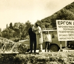 Geotechnical investigations at the H_E dam in Pournari (1972