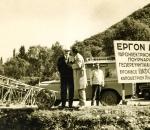 Γεωτεχνικές έρευνες στο ΥΗΕ Πουρναρίου (1972)